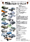 2006_10_n_car1