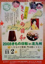 20081102kimono