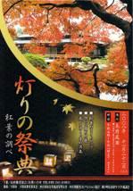 2008_1122chofu