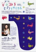 20081205taniguchi2