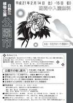 20090205shiranoe