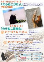 201006nakahara_flyer03