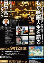 20100912matunagabunko