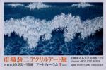 201010ichiba