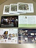 20120703kakukenpanf2
