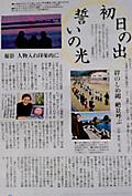 2012122320121223yomiuri_3