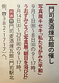 2013082820130901shisaidayori